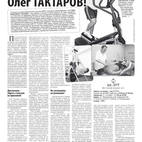 Интервью Олега Тактарова для нашего центра